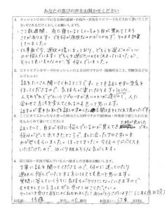 20代女性:お仕事の悩み&不眠:オリジナルセッション(キャリアカウンセリング&ヒーリング)