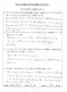 お客様の声(伊藤有紀さま、前世)